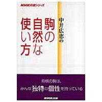中井広恵の駒の自然な使い方   /NHK出版/中井広恵