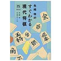 先崎学のすぐわかる現代将棋   /NHK出版/先崎学