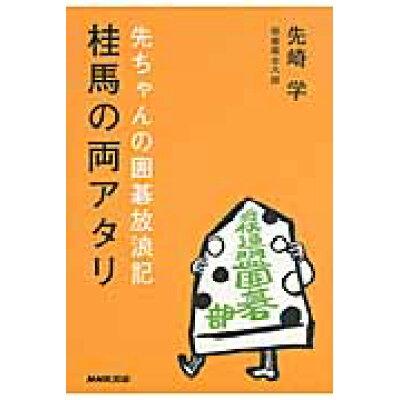 桂馬の両アタリ 先ちゃんの囲碁放浪記  /NHK出版/先崎学