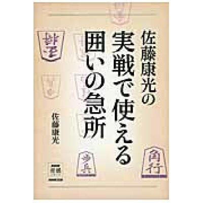 佐藤康光の実戦で使える囲いの急所   /NHK出版/佐藤康光