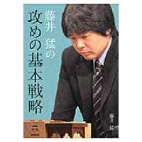 藤井猛の攻めの基本戦略   /NHK出版/藤井猛