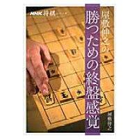 屋敷伸之の勝つための終盤感覚   /NHK出版/屋敷伸之
