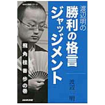 渡辺明の勝利の格言ジャッジメント  飛角桂香歩の巻 /NHK出版/渡辺明