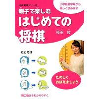 親子で楽しむはじめての将棋 小学校低学年から楽しく読めます  /NHK出版/藤田綾