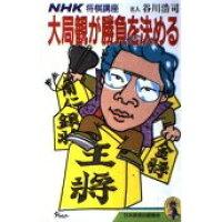 大局観が勝負を決める NHK将棋講座  /NHK出版/谷川浩司