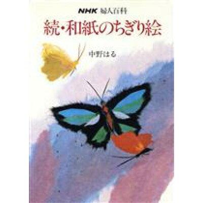 和紙のちぎり絵  続 /NHK出版/中野はる