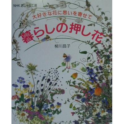 暮らしの押し花   /NHK出版/柳川昌子