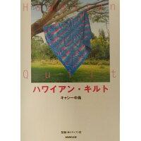 ハワイアン・キルト   /NHK出版/キャシ-中島