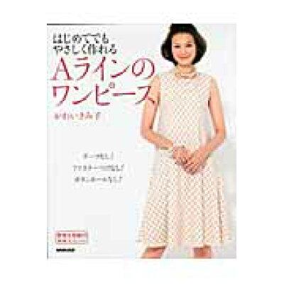 はじめてでもやさしく作れるAラインのワンピ-ス   /NHK出版/かわいきみ子