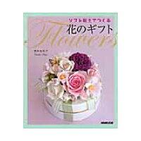 ソフト粘土でつくる花のギフト   /NHK出版/宮井友紀子
