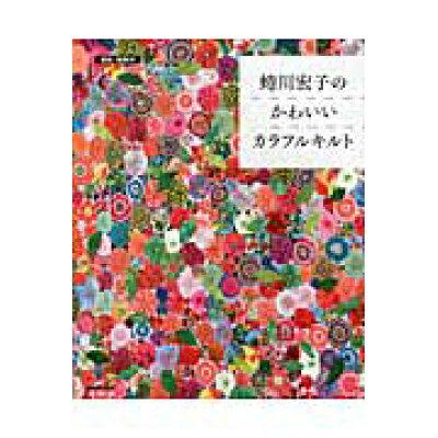 蜷川宏子のかわいいカラフルキルト   /NHK出版/蜷川宏子