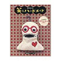 笑うハンドメイド カラフルな布で作る小物たち  /NHK出版/阪本あかね