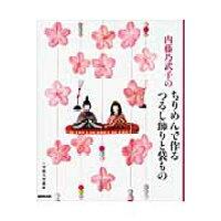 内藤乃武子のちりめんで作るつるし飾りと袋もの   /NHK出版/内藤乃武子