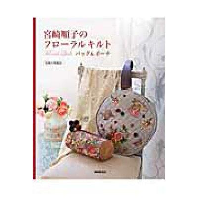 宮崎順子のフロ-ラルキルト バッグ&ポ-チ  /NHK出版/宮崎順子