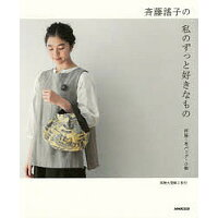 斉藤謠子の私のずっと好きなもの 洋服・布バッグ・小物  /NHK出版/斉藤謠子