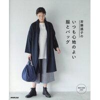 斉藤謠子のいつも心地のよい服とバッグ   /NHK出版/斉藤謠子