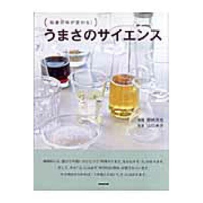 うまさのサイエンス 和食の味が変わる!  /NHK出版/野崎洋光