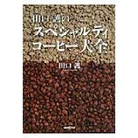 田口護のスペシャルティコ-ヒ-大全   /NHK出版/田口護