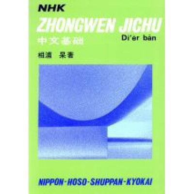 NHK中国語入門   第2版/NHK出版/相浦杲