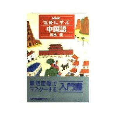 NHK気軽に学ぶ中国語   /NHK出版/輿水優