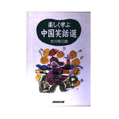 楽しく学ぶ中国笑話選   /NHK出版/大川完三郎