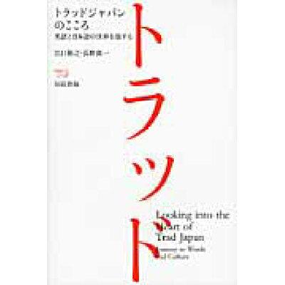 トラッドジャパンのこころ 英語と日本語の世界を旅する  /NHK出版/江口裕之