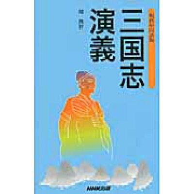 現代中国語版三国志演義   /NHK出版/胡興智