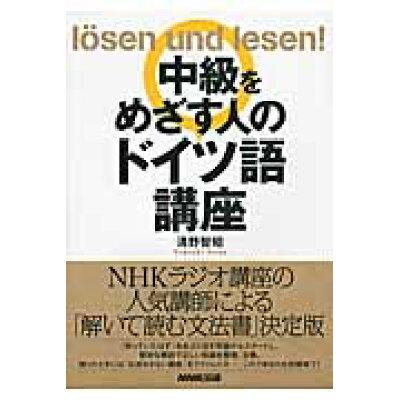 中級をめざす人のドイツ語講座   /NHK出版/清野智昭