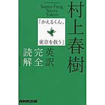 村上春樹「かえるくん、東京を救う」英訳完全読解   /NHK出版/村上春樹