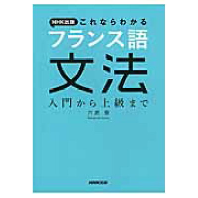 NHK出版これならわかるフランス語文法 入門から上級まで  /NHK出版/六鹿豊