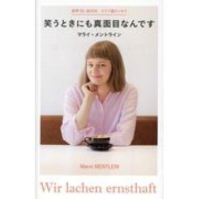 笑うときにも真面目なんです ドイツ語エッセイ  /NHK出版/マライ・メントライン