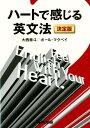 ハートで感じる英文法 決定版   /NHK出版/大西奏斗