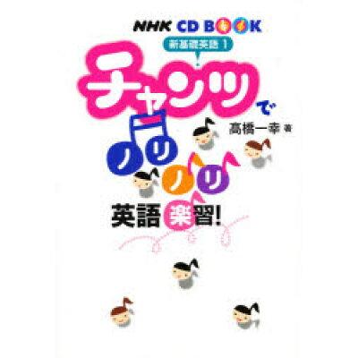 チャンツでノリノリ英語楽習! 新基礎英語1  /NHK出版/高橋一幸