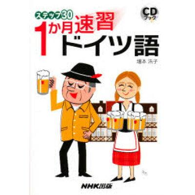 1か月速習ドイツ語   /NHK出版/増本浩子