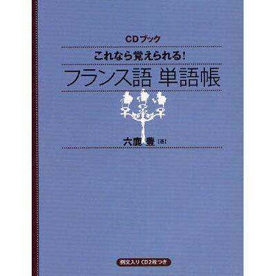 これなら覚えられる!フランス語単語帳   /NHK出版/六鹿豊