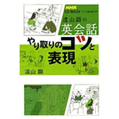 遠山顕の英会話やり取りのコツと表現 ラジオ英会話入門  /NHK出版/遠山顕