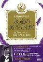 生誕80周年記念永遠の美空ひばり~紅白のすべてと伝説のNHK番組   /NHK出版