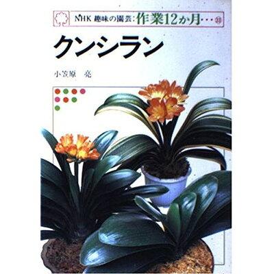 クンシラン   /NHK出版/小笠原亮