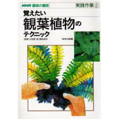 覚えたい観葉植物のテクニック   /NHK出版/日本放送出版協会