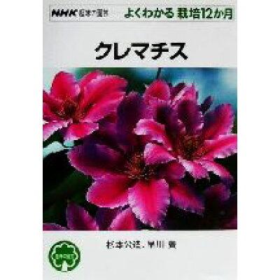 クレマチス   /NHK出版/杉本公造