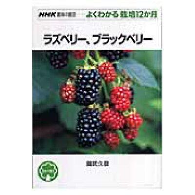 ラズベリ-、ブラックベリ-   /NHK出版/國武久登