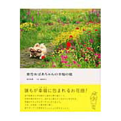 紫竹おばあちゃんの幸福の庭   /NHK出版/紫竹昭葉