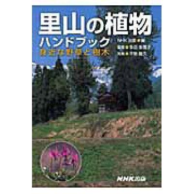 里山の植物ハンドブック 身近な野草と樹木  /NHK出版/平野隆久