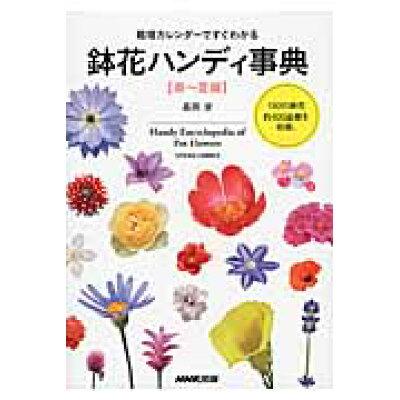 鉢花ハンディ事典 栽培カレンダ-ですぐわかる 春~夏編 /NHK出版/長岡求