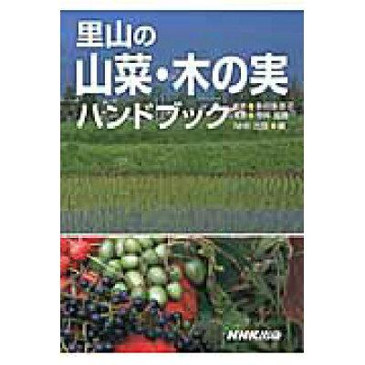 里山の山菜・木の実ハンドブック   /NHK出版/今井国勝