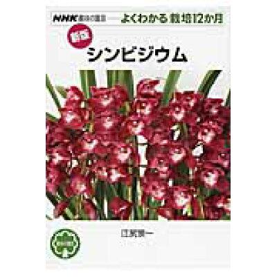 シンビジウム   新版/NHK出版/江尻宗一