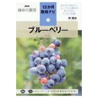 ブルーベリー   /NHK出版/伴琢也