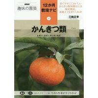 かんきつ類 レモン、ミカン、キンカンなど  /NHK出版/三輪正幸