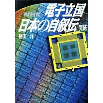 NHK電子立国日本の自叙伝  完結 /NHK出版/相田洋