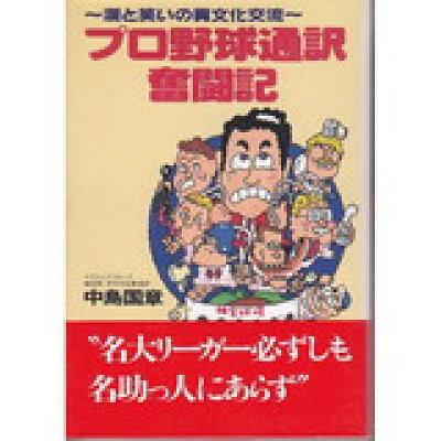 プロ野球通訳奮闘記 涙と笑いの異文化交流  /NHK出版/中島国章